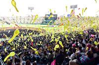 阪急阪神HD株主総会、「タイガースダメ出し会」に 打てない、守れない、コーチが大事だ……