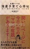【話題の1冊】子供4人とも東大・理III合格させた「強運子育て心得帖」 佐藤ママの受験…