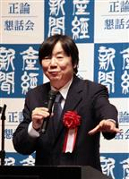 【和歌山「正論」懇話会】米朝首脳会談「共同声明、言葉として弱い」神谷万丈・防衛大学校教…