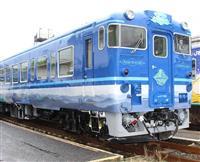 【鉄道ファン必見】新観光列車「あめつち」公開 特産工芸品など装飾 7月1日からJR鳥取…