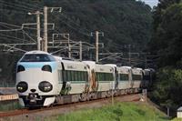 【鉄道ファン必見】「パンダくろしお」夏もパックツアー デビュー1周年記念 JR西