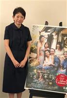 【クリップボード】「万引き家族」フジ松崎薫プロデューサー 「経験ない上映規模にドキドキ…
