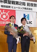 【第89期ヒューリック杯棋聖戦】16日東京・台場で第2局、豊島連勝か、羽生タイか