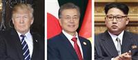 【米朝首脳会談】韓国文氏の支持率79%に 会談実現への努力好感