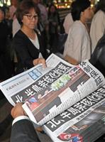 【西論】産経新聞創刊85周年 原点は戦後の反共路線にある