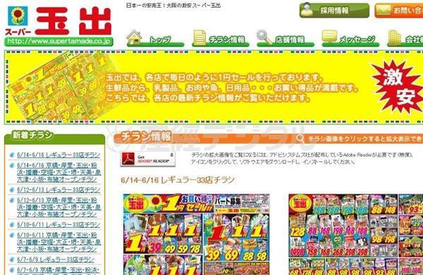 「1円セール」「24時間営業」で有名な大阪の激安スーパー玉出(ホームページから)http://www.supertamade.co.jp/