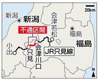 豪雨で不通の只見線復旧へ起工式 JR東、33年度運行目指す
