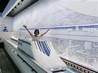 【江藤詩文の世界鉄道旅】山梨県立リニア見学センター(2)なぜリニアは速いのか? 子ども…