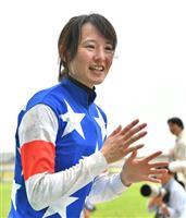 【競馬】藤田菜七子騎手、GI騎乗可能に 通算31勝で条件クリア