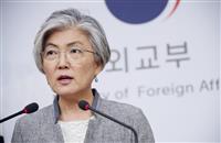 【歴史戦】慰安婦問題「深刻な人権問題として位置付けられるよう計画」 韓国外相が対外発信…