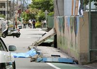 【動画】大阪北部地震 都市直撃、機能マヒ 倒壊ブロック塀、ジャッキでも上がらず女児が犠…