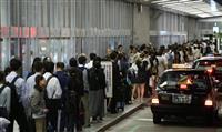 【大阪北部地震】JR西、多くの路線で運転再開 東海道線、宝塚線、学研都市線など