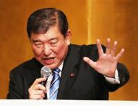 【加計学園問題】自民・石破茂元幹事長 「思いを語ったのは一歩前進」 加計理事長会見に