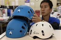 富士登山にヘルメットを 富士吉田市、預かり金2000円に 山梨