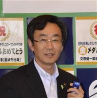 韮崎市長選 内藤久夫氏が再選出馬表明「全身全霊で」