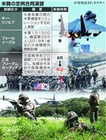 【米韓演習中止】韓国、北の反応見極め 演習中止は文大統領の意向反映 「北にアメ」批判も