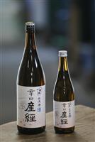 【産経新聞創刊85周年】創刊からの歩み 日本酒やワイン、ラーメンも作りました