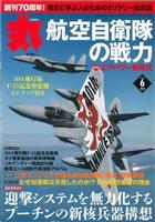【産経新聞創刊85周年】創刊からの歩み ミリタリーマガジン月刊「丸」も刊行
