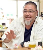 【話の肖像画】アーティスト・野老朝雄(4)個が群になると強固な絆