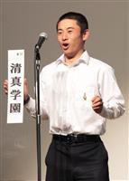 甲子園へ98チーム激戦 高校野球茨城大会、来月7日開幕 仁志敏久氏が始球式