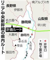 JR負担で県道トンネル整備 静岡市の要望受け入れ リニア工事めぐり基本合意書