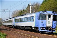特急車両の行き先表示「方向幕」持ち去りか 3両、模造品にすり替わる JR北海道