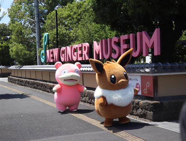 2体そろって、栃木県栃木市本町の「岩下の新生姜ミュージアム」に来館した人気ゲーム「ポケットモンスター」のキャラクター、イーブイとヤドン