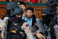 過激派指導者に死刑判決 インドネシア 連続テロを首謀