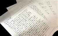 【平成30年史】リクルート事件「無罪を確信」 2審逆転有罪の藤波元官房長官が手紙 佐藤…