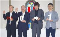 鯖江眼鏡選んでもらう動きを 商議所など「0→1」プロジェクト始動 福井