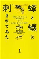 【書評】この研究でイグ・ノーベル賞 『蜂と蟻に刺されてみた』ジャスティン・O・シュミッ…