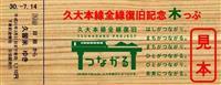 JR九州、「日田杉」使用の切符発売 久大線全線復旧記念
