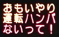 「おもいやり運転ハンパないって!」 熊本県警が安全運転呼び掛ける標語