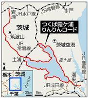 自転車活用推進へ議論 茨城県計画策定へ委員会初会合