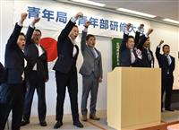 茨城県議選圧勝へ全力 自民県連青年局が研修大会