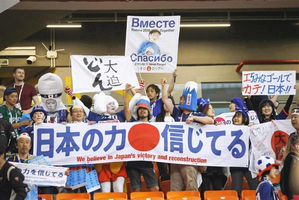 セネガルと引き分け、横断幕を掲げて盛り上がる日本サポーター=エカテリンブルク(共同)