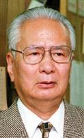 明治大学名誉教授の入江隆則氏