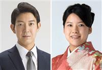 【絢子さまご結婚へ】絢子さまと守谷さん 大学で留学、スキーの趣味も一致