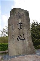 【平成の名所はこうして生まれた】角島大橋(4)「島民の夢、20世紀中に実現」