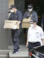 【富山交番襲撃・動画】自宅にモデルガン複数 富山交番襲撃で元自衛官 死亡警官、手に被弾