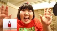 【動画】「大阪もんのうた」で大阪を盛り上げる 吉本興業