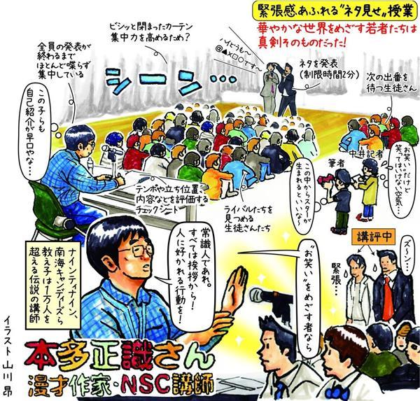 ミナミ仕事図鑑(4)吉本総合芸...