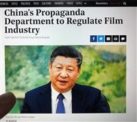 """【エンタメよもやま話】""""媚中""""ハリウッド苦渋、中国と険悪…習主席が外国映画を党の管理下…"""