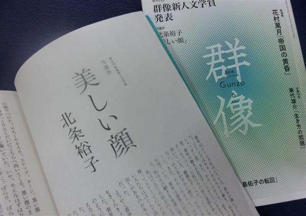 小説「美しい顔」が掲載された「群像」6月号