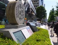 【大人の遠足】東京・芝「薩摩藩上屋敷跡」 西郷どんしのんではしご酒いかが?
