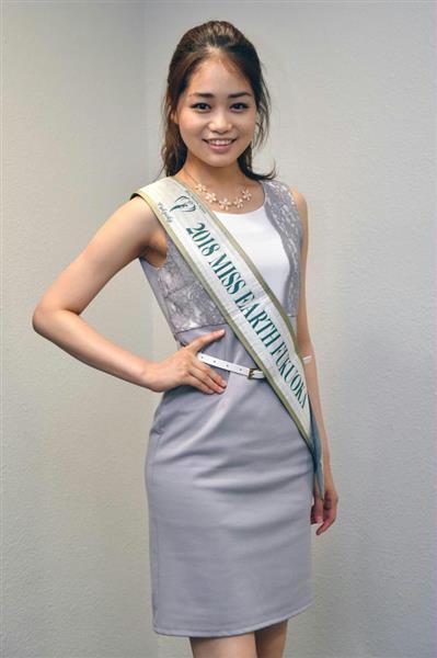 ミス・アース・ジャパン福岡大会グランプリ林田さん、本紙西部本部を ...