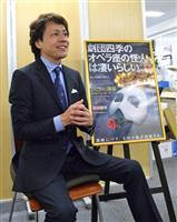 17年ぶり「オペラ座の怪人」 藤枝出身の佐野正幸さん、主役で凱旋公演