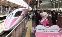 【動画】キティ新幹線デビュー 新大阪駅で出発式