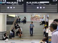 【大阪北部地震】地震当日の大阪都心部、人口50万人減少 NTTドコモが分析