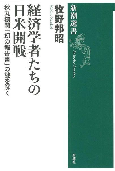 書評】京都大学名誉教授・竹内洋...